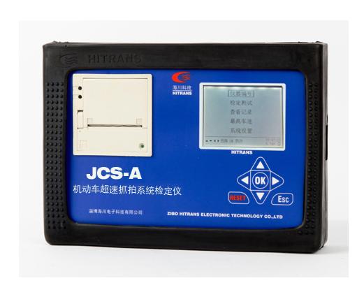 机动车超速抓拍系统检定仪(JCS-A型)